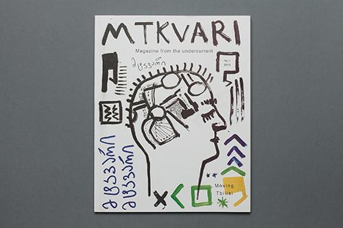 Mtkwari Magazin ©Froh e.V.
